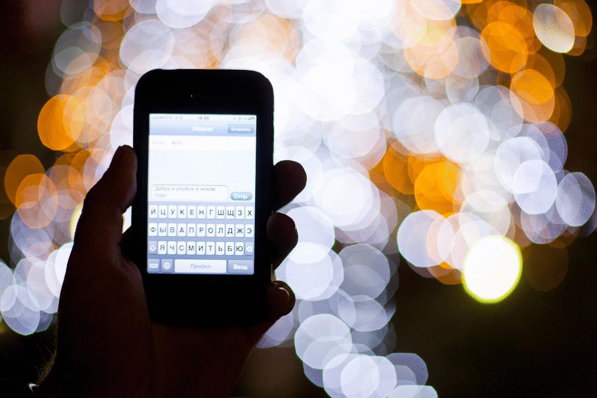 Открытка смс на телефон