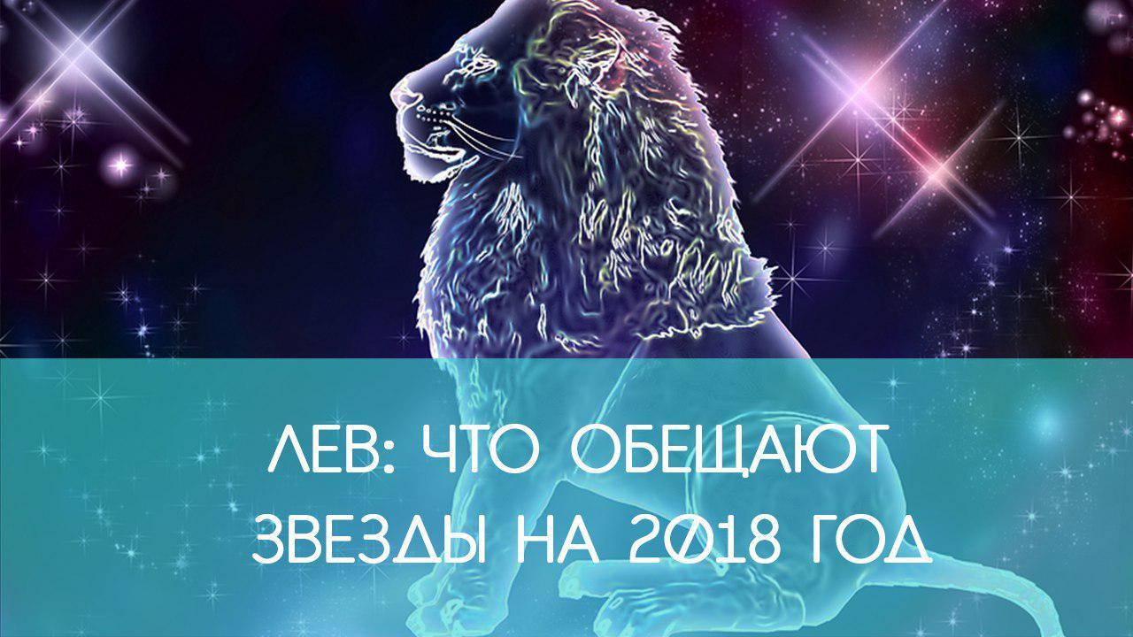 Бесплатный точный общий гороскоп для знака зодиака лев на 27 марта года.